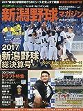 新潟野球マガジン 2017総決算号 2017年 11/28 号 [雑誌]: 週刊ベースボール 別冊