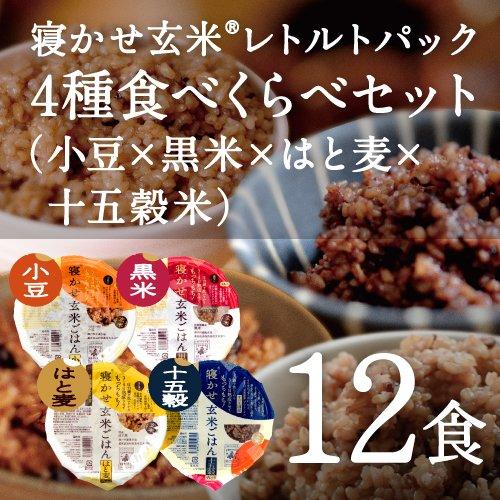 結わえる 寝かせ玄米 レトルトパック 4種食べくらべ計12個入(小豆・黒米・はと麦・十五穀ブレンド各3個)寝かせ玄米ごはん