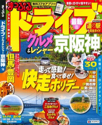 まっぷる ドライブ グルメ&レジャー 京阪神 '15 (まっぷるマガジン)