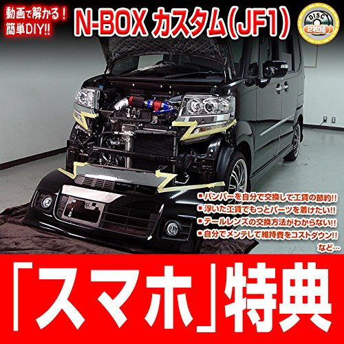 NBOXカスタム JF1 メンテナンスDVD 内装・外装 スマホ特典付き