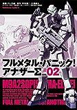 フルメタル・パニック! アナザーΣ (2) (カドカワコミックス・エース)