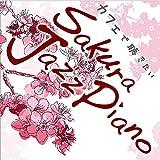 カフェで聴きたい Sakura Jazz Piano