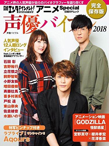 日経エンタテインメント! アニメSpecial 声優バイブル2018 (日経BPムック)