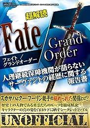 超解読 Fate/Grand Order 人理継続保障機関が語らないサーヴァントの経歴に関する報告書 三才ムック vol.904