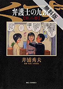 弁護士のくず 第二審(1)【期間限定 無料お試し版】 (ビッグコミックス)