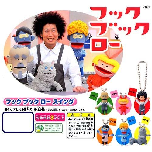 ガシャポン NHK教育テレビ「フック ブック ロー」 フックブックロースイング 全6種セット