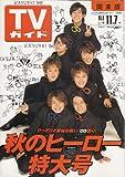 週刊TVガイド 関東版 2008年 11月 07日号 [雑誌]
