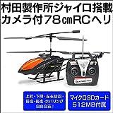村田製作所 ジャイロ搭載 カメラ付き78cm RCヘリ VS-T007
