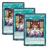 【 3枚セット 】遊戯王 日本語版 RATE-JP060 霊魂の降神 (ノーマル)