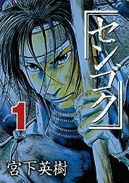 センゴク(1) (ヤングマガジンコミックス)