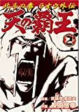天の覇王 2 (BUNCH COMICS)