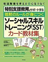暗黙のルールが身につく ソーシャルスキルトレーニング(SST)カード教材集