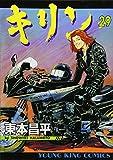 キリン 29 (ヤングキングコミックス)