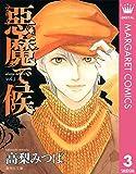 悪魔で候 3 (マーガレットコミックスDIGITAL)