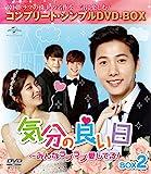 [DVD]気分の良い日2