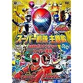 スーパー戦隊主題歌DVD ボウケンジャー/マジレンジャー/デカレンジャー