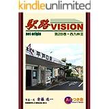 駅路VISION 第28巻・西九州Ⅲ 2020初版
