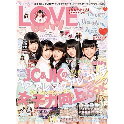 LOVE berry(ラブベリー) vol.2 (Town Mook)