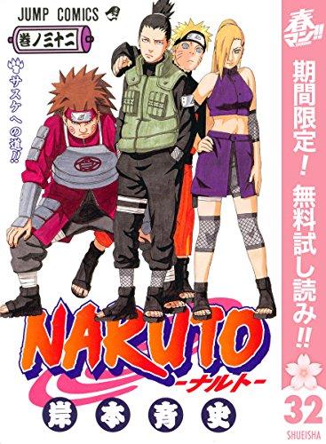 NARUTO―ナルト― モノクロ版【期間限定無料】 32 (ジャンプコミックスDIGITAL)