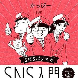 SNSポリス 第11話