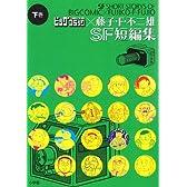 ビッグコミック×藤子・F・不二雄SF短編集 下巻 (ビッグコミックススペシャル)