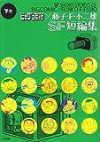 ビッグコミック×藤子・F・不二雄SF短編集 / 藤子 不二雄F のシリーズ情報を見る