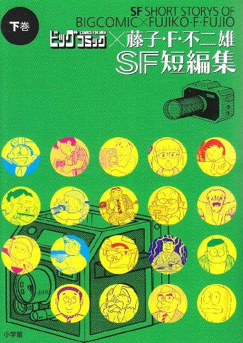 ビッグコミック×藤子・F・不二雄SF短編集 下巻 (ビッグコミックススペシャル)の詳細を見る