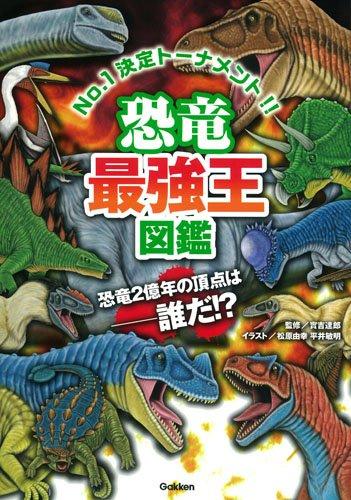 恐竜最強王図鑑の詳細を見る