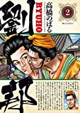 劉邦 2 (ビッグコミックス)