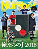 Number(ナンバー)897号 俺たちのJ 2016 その先の世界へ― (Sports Graphic Number(スポーツ・グラフィック ナンバー))