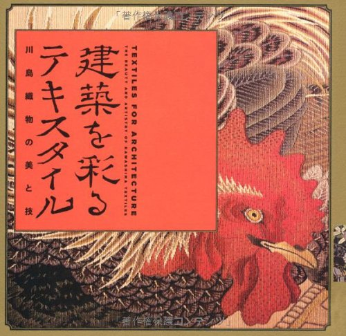 建築を彩るテキスタイル 川島織物の美と技 (LIXIL BOOKLET)の詳細を見る