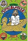 ちからじまんの神さま (日本の神話)