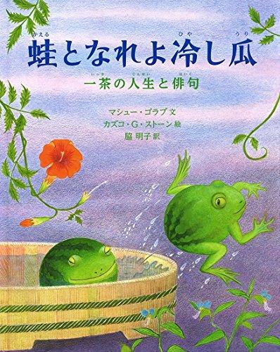 蛙となれよ冷し瓜――一茶の人生と俳句の詳細を見る