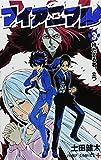 マイアニマル 3 (ジャンプコミックス)