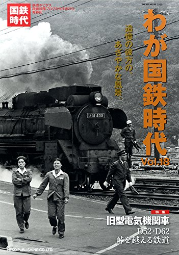 わが国鉄時代 VOL.18 (NEKO MOOK)