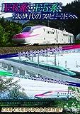 E6系・E5系 次世代のスピードへ [DVD]