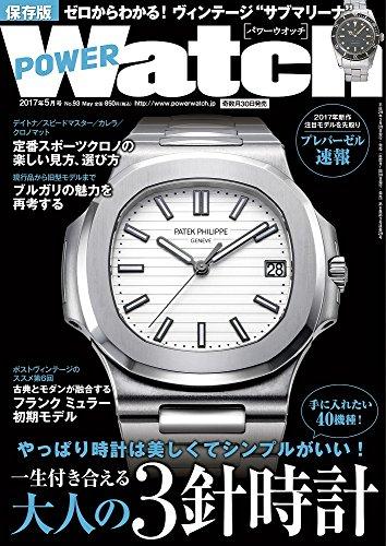 POWER Watch(パワーウォッチ) 2017年 05月号 (雑誌)