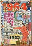昭和さんぽ1964年明日があるさ!オリンピックとその時代―思い出食堂特別編集 (ぐる漫)
