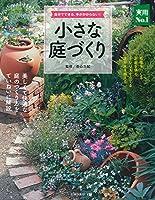 小さな庭づくり―自分でできる、手がかからない! (主婦の友実用No.1シリーズ)