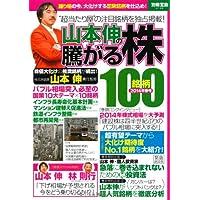 山本伸の騰がる株100銘柄 2014年春号 (別冊宝島 2139)