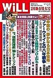 月刊WiLL (ウィル) 2019年 2月新春特大号 雑誌