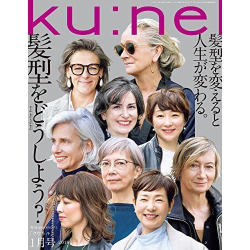 ku:nel(クウネル) 2018年1月号[髪型をどうしよう]