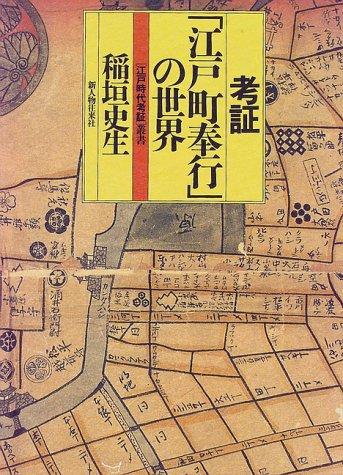 考証「江戸町奉行」の世界 (江戸時代考証叢書)