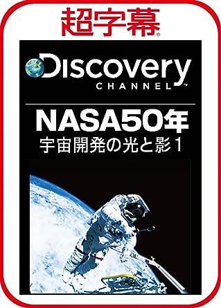 超字幕/Discovery NASA50年 宇宙開発の光と影 1|ダウンロード版