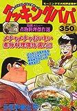 クッキングパパ 特製メニュー 煮物料理傑作選 (講談社プラチナコミックス)