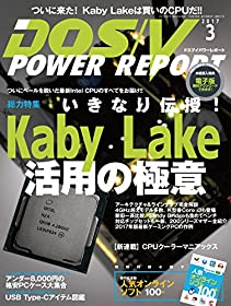 DOS/V POWER REPORT (ドスブイパワーレポート)  2017年3月号[雑誌]