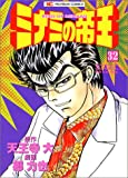 ミナミの帝王 32 (ニチブンコミックス)