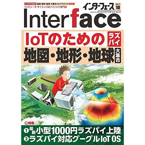 Interface(インターフェース) 2017年 10 月号 [雑誌]