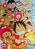 avapo187 劇場映画ポスター【ワンピース オマツリ男爵と秘密の島】2005年 原作: 尾田栄一郎