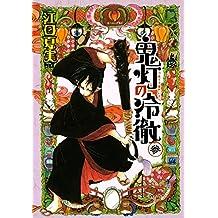 鬼灯の冷徹 参 (モーニングコミックス)